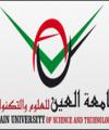 جامعة العين