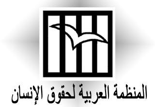 المنظمة العربية لحقوق الانسان