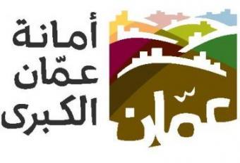 أمانة عمان