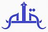 اضغط على الصورة لعرض أكبر.  الإسم:qalam.png مشاهدات:166 الحجم:2.0 كيلوبايت الهوية:5263