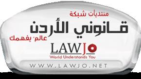 شبكة قانوني الاردن